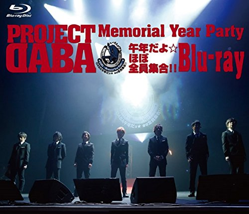 DABA~Memorial Year Party~ 午年だよ☆ほぼ全員集合!! Blu-ray