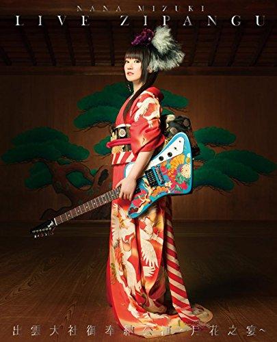 NANA MIZUKI LIVE ZIPANG×出雲大社御奉納公演~月花之宴~(Blu-ray)