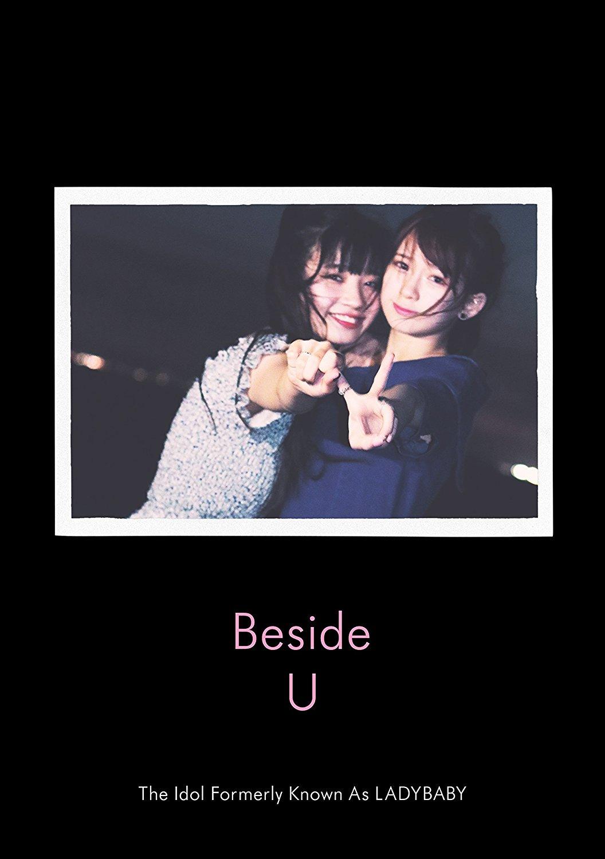 「Beside U」