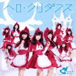 ハロ・クリダンス(LinQ盤/DVD付)