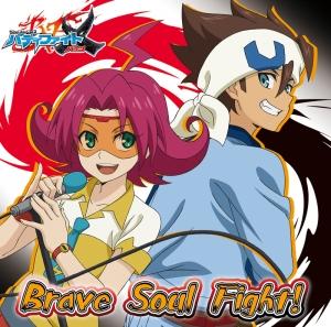 Brave Soul Fight!